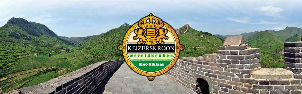 Keizerskroon Wereldkeuken Sint-Niklaas, Mercatorstraat 50